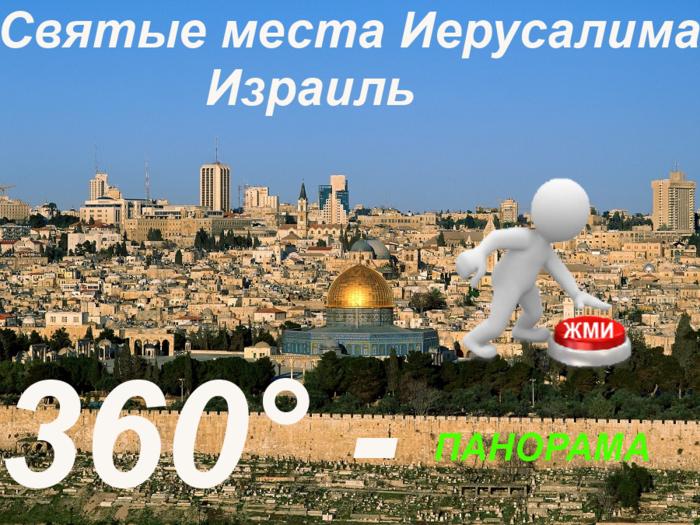 3509984_Jerusalem_Israel (700x525, 683Kb)